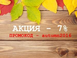 Осення Акция